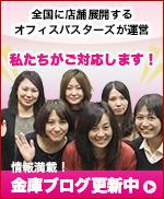 pic_staff_tenpo2