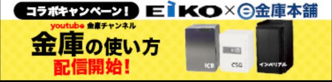 エーコー金庫キャンペーン